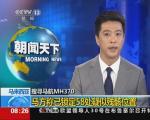 搜寻马航MH370:马方称已锁定58处疑似残骸位