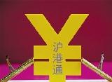 沪港通倒计时 本月沪港交易所联合举行国际路演