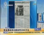 新华社:安全事故单位最高罚2000万元