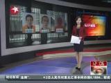 黑龙江3在押犯杀狱警身穿警服携枪逃跑