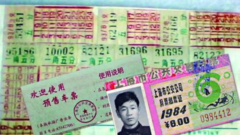 那些年用过的公交票
