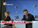 """拉斯穆森:北约峰会将达成""""战备行动计划"""""""