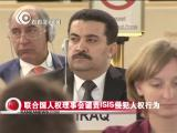 """联合国人权理事会谴责""""伊斯兰国""""侵犯人权"""