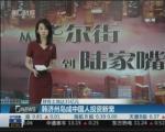 持有土地达35亿元:韩济州岛成中国人投资新宠