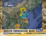 国务院公布第一批国家级抗战纪念设施、遗址