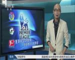夏季转会烧钱榜:英超破百亿居榜首