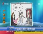 中国拟禁止非医学需要胎儿性别鉴定