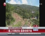 重庆奉节竹园镇堰塞湖排险:泄流槽开挖成型 有