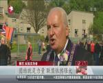 苏格兰:独立公投在即  超万反独支持者大游行