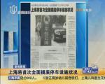 新闻晨报:上海将首次全面摸底停车设施状况