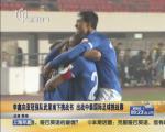 申鑫向亚冠强队武里南下挑战书  出战中泰国