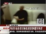 【组图】王全安嫖娼现场卖淫女曝光 娱乐圈
