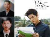 最全韩国男星罕见毕业照谁变化最大 宋仲基