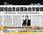 中国铝业总经理孙兆学被调查涉嫌严重违纪违