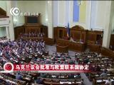 乌克兰议会批准与欧盟联系国协定