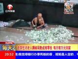 视频:乞讨老人蹲邮局数成堆零钱 月寄万元回