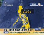 菲媒:遭枪击中国商人抢救无效身亡