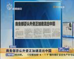 新华社:商务部否认外资正加速流出中国