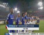 法布雷加斯破门  切尔西主场憾平沙尔克04