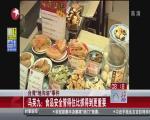 """台湾""""地沟油""""事件:屏东有关部门5名负责人"""