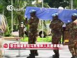 视频:联合国谴责驻马里维和人员遭袭事件
