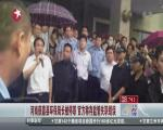 河南获嘉县环保局长被停职  官方称存监管失