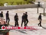 """视频:希腊警方否认""""圣战""""分子在其境内受训"""
