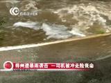 视频:美国得州遭暴雨袭击 一司机被大雨冲走