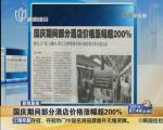 国庆期间部分酒店价格涨幅超200%