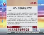 北京晨报:4亿人不能用普通话交流