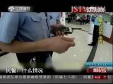 视频:女子被骗4000万 警方24小时抓获嫌疑人