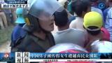 中国男子被传诱拐女学生遭越南民众围阻