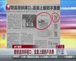 扬子晚报:酸奶盒改斜插口,盒盖上酸奶不浪费