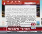 河南驻马店回应城管强拆事件:村民得知征地后