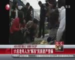 """48岁女子假冒""""清朝公主""""  自称拥有1750亿"""