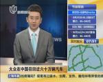 大众在中国召回近六十万辆汽车