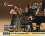 """""""小提琴女王""""亮相国际艺术节"""
