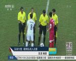 亚青赛半决赛:朝鲜5-0大胜乌兹