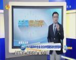 十八届四中全会  法治中国建设的里程碑