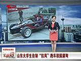 """视频:山东大学生自制""""拉风""""跑车 校园遛弯"""