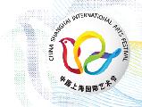 【策划】中国上海国际艺术节