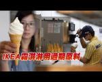台湾宜家用过期原料制作冰激凌 已有300只被
