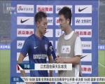 三球完胜  江苏晋级足协杯决赛
