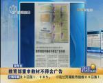 新华社:教育部重申教材不得含广告