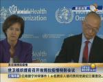 世卫组织提前召开埃博拉疫情特别会议