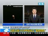 视频:日本或将设部队配合美国监视太空 防范