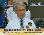 美国感染埃博拉病毒的两名护士全部康复