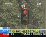 世界空气最差20城无中国城市