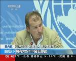 日内瓦:埃博拉疫苗获准在瑞士临床试验