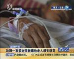 北京青年报:沈阳一家敬老院被曝给老人喂安眠